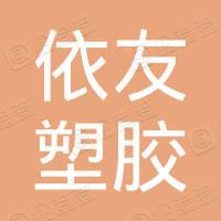 南京依友塑胶厂