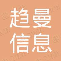 趋曼信息技术(杭州)有限公司