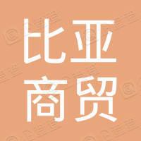 广州比亚商贸有限公司