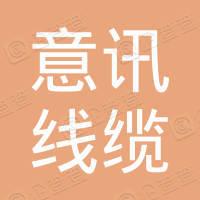 浙江意讯线缆有限公司