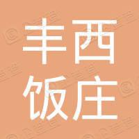 北京丰西饭庄