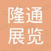 深圳隆通展览服务有限公司