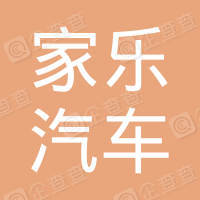 深圳市家乐汽车服务有限公司