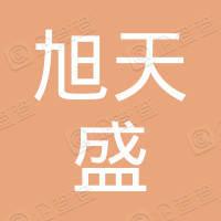 郑州市旭天盛房地产开发有限公司