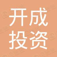 广西开成投资集团有限公司