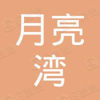 井研县月亮湾音乐酒吧