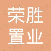 河南荣胜置业有限公司