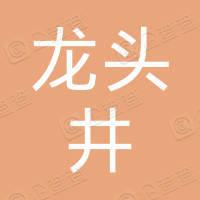 长沙县龙头井农业发展有限公司