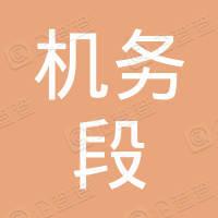 天津机务段机车配件加工厂