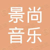 沐川县景尚音乐茶座