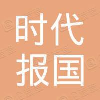河南时代报国投资发展股份有限公司
