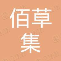 上海佰草集美容投资管理有限公司