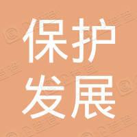 南京浦口火车站历史街区保护发展有限公司