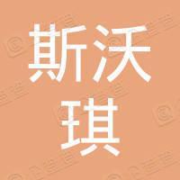 上海斯沃琪艺术中心有限公司