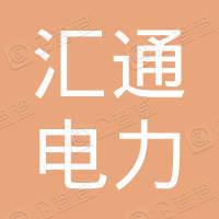富锦市汇通电力设备维修有限公司
