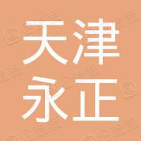 天津市永正铁路机车车辆配件有限公司