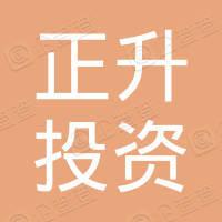 广州正升投资有限责任公司