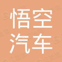 北京悟空汽车租赁服务有限公司