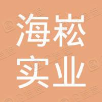 上海海崧实业有限公司