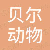 衢州贝尔动物保健品有限公司