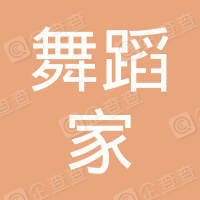 信阳市舞蹈家文化艺术有限公司
