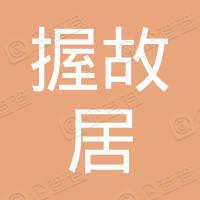 襄阳握故居广告装饰有限公司