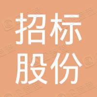 云南招标股份有限公司