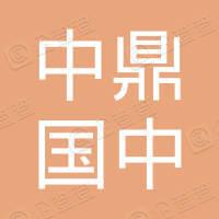 中鼎国中商业保理(青岛)有限公司