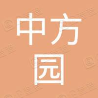 郑州中方园建设发展有限公司