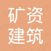 湖北矿资建筑劳务有限公司