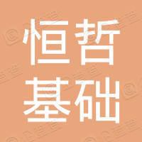 襄阳恒哲基础工程有限公司