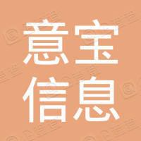 杭州意宝信息咨询有限公司
