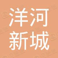 江苏洋河新城新材料有限责任公司