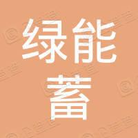 沧州市绿能蓄电池有限公司