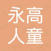 淮北市永高人童鞋