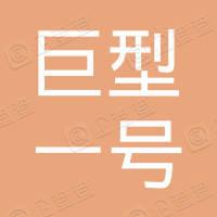 上蔡县巨型一号商贸有限公司