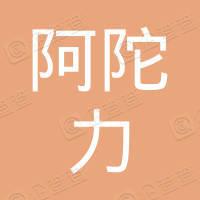 广州阿陀力服饰有限公司