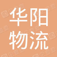 陕西华阳物流有限公司