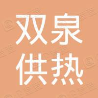 辽阳双泉供热有限公司