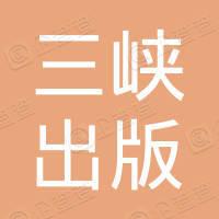 中国三峡出版传媒有限公司