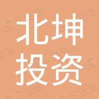 上海北坤投资管理中心(有限合伙)