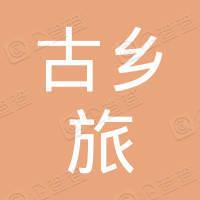 武汉古乡旅科技发展有限公司