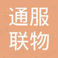 武汉通服联物科技有限公司