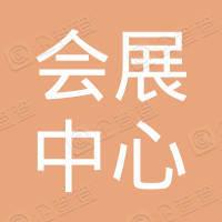 惠州会展中心管理有限公司
