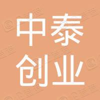 中泰创业投资(深圳)有限公司