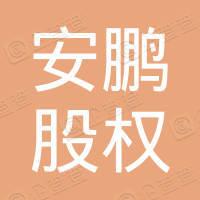 深圳市安鹏股权投资基金企业(有限合伙)