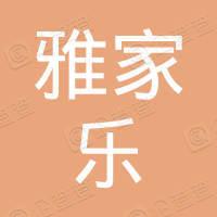 江苏雅家乐集团有限公司