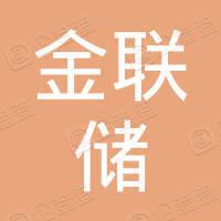 金联储(北京)网络科技有限公司