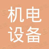 广东省机电设备招标中心有限公司