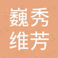 武汉巍秀维芳科技有限公司